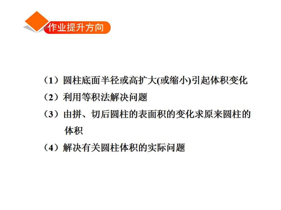 青岛版六年级下册数学课件《圆柱的体积习题》(2)