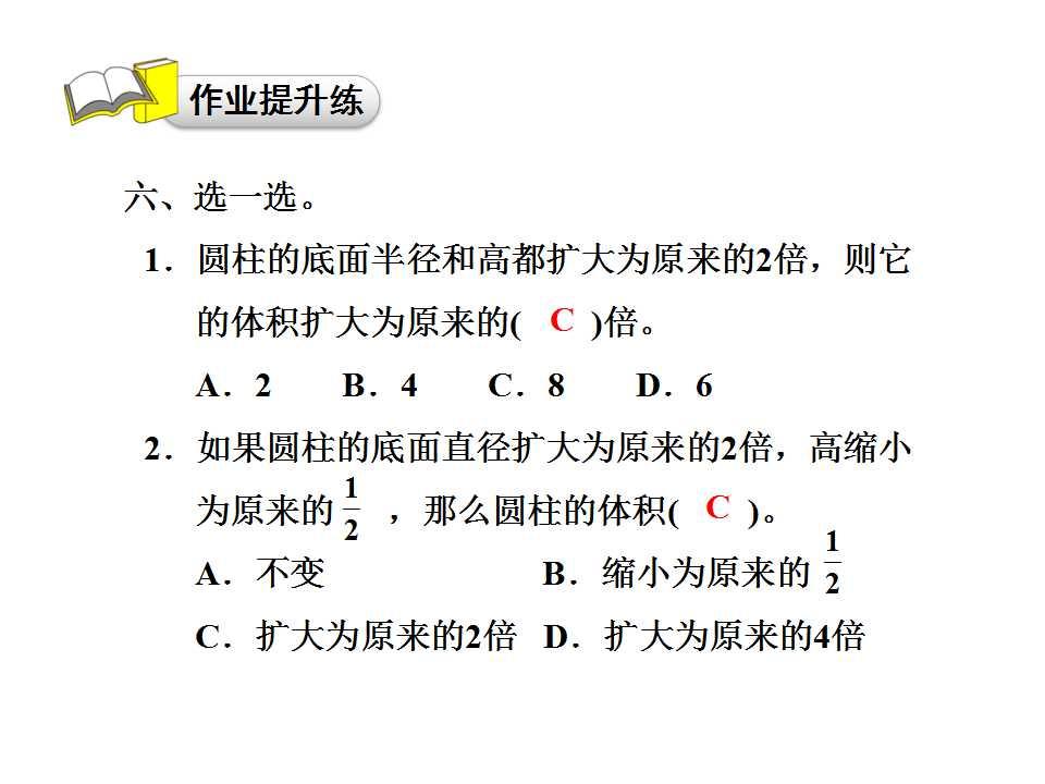 青岛版六年级下册数学课件《圆柱的体积习题》(3)