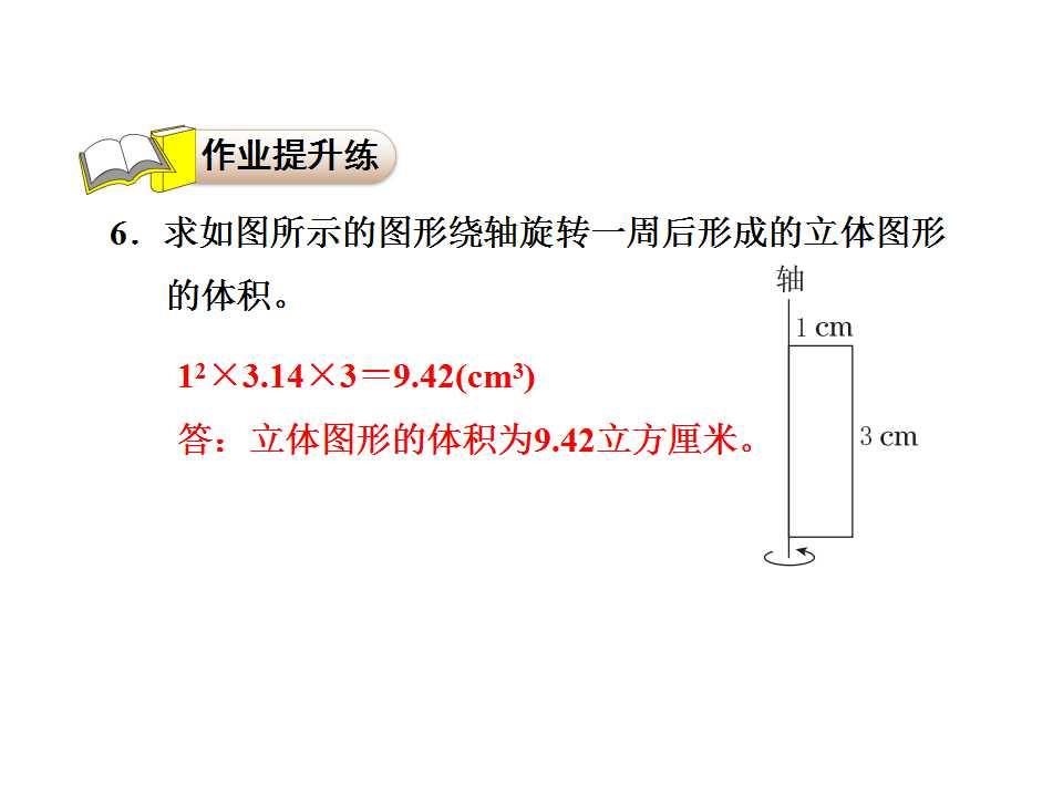 冀教版六年级下册数学课件《圆柱的体积习题》(3)