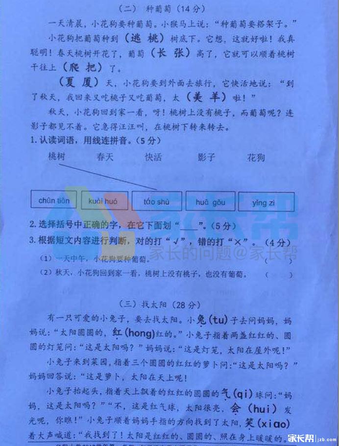 2017沙河天河区华阳小学一年语文期末卷(2)广州凡小学爱杰图片