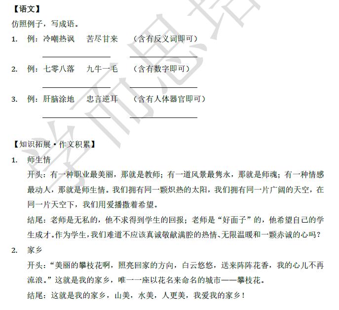 2018南京小升初语文每日一练