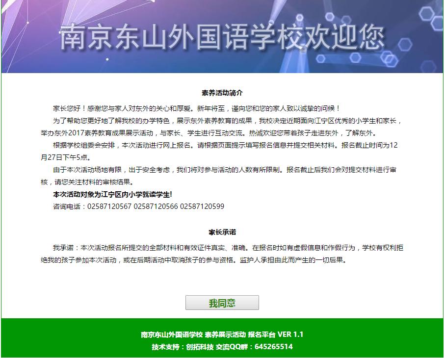 东山外国语网上报名