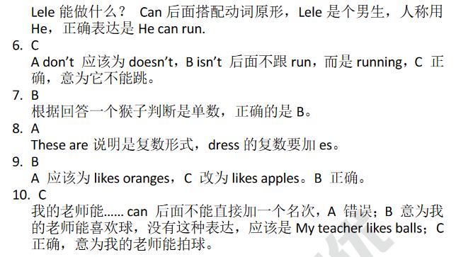 2018上海小学一年级辅导天天练试题及答案1