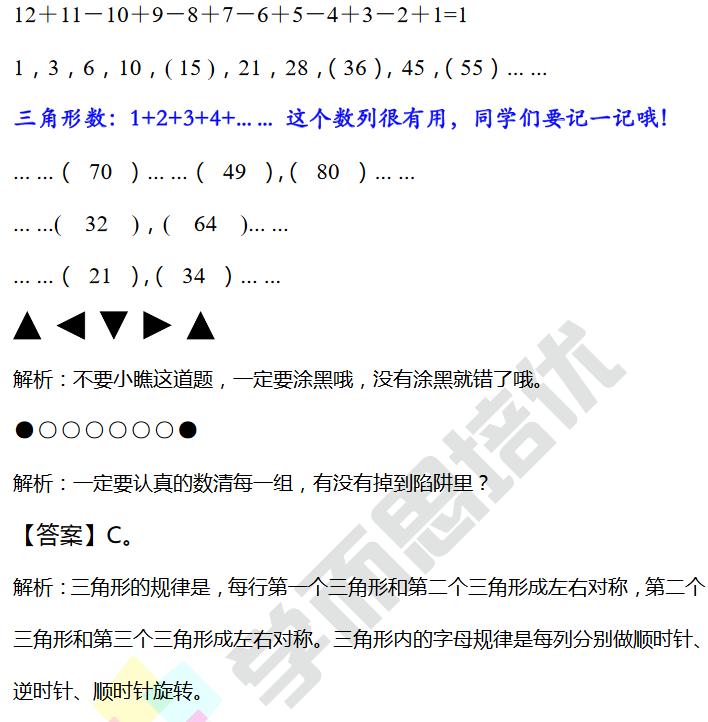 2018上海小学一年级辅导天天练试题及答案2