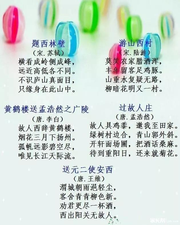 2018石家庄小学语文古诗词:四年级上册