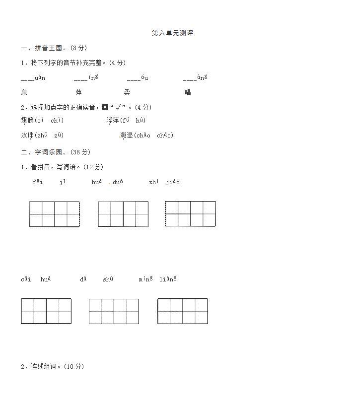 人教部编版一年级下册语文第六单元测试题及答案(图片版)