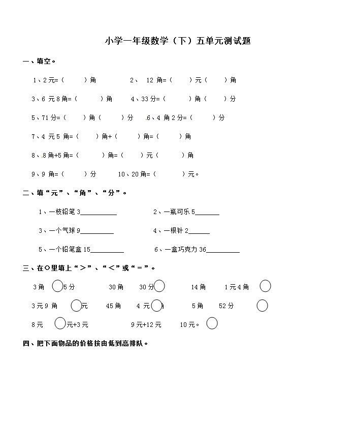 西师大版单元一年级下册年级第五小学测试题一数学小学胡牌五图片