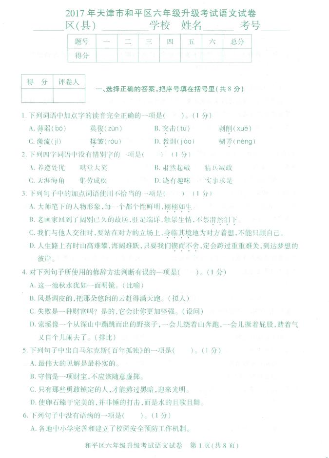 2017天津市和平区六年级升级考试语文试卷1