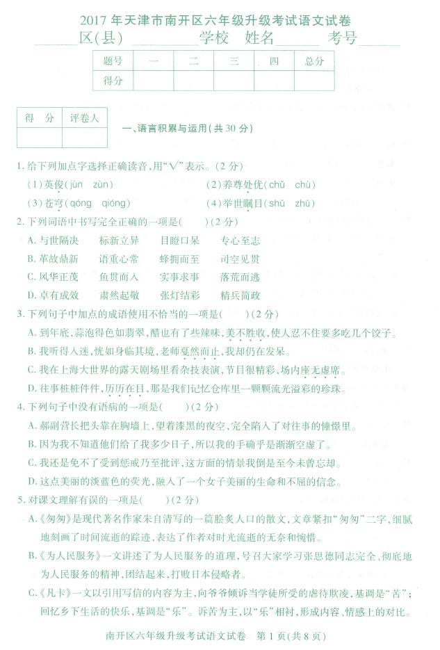 2017天津市南开区六年级升级考试语文试卷1