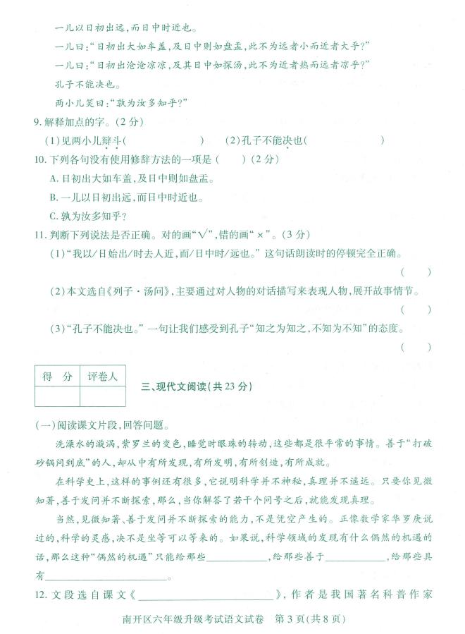 2017天津市南开区六年级升级考试语文试卷3