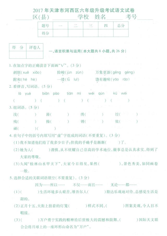 2017天津市河西区六年级升级考试语文试卷1