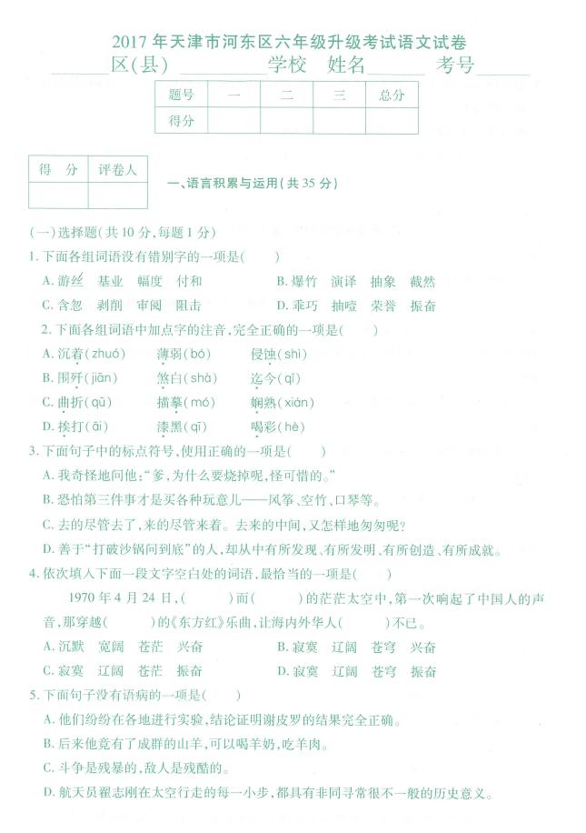 2017天津市河东区六年级升级考试语文试卷1