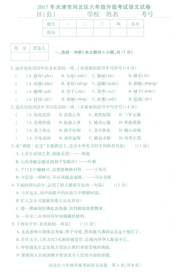 2017天津市河北区六年级升级考试语文试卷1