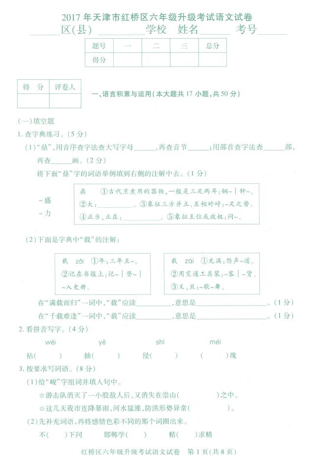 2017天津市红桥区六年级升级考试语文试卷1