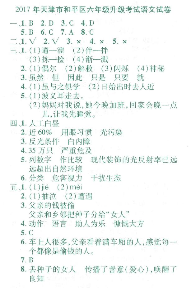2017天津市和平区六年级升级考试语文答案