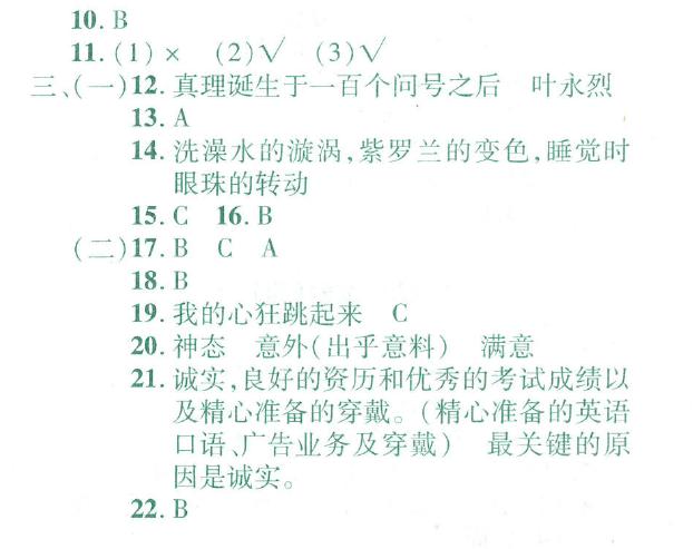2017年天津市南开区六年级升级考试语文答案2