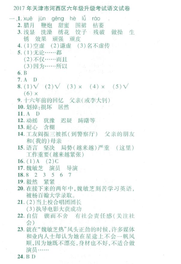 2017年天津市河西区六年级升级考试语文答案