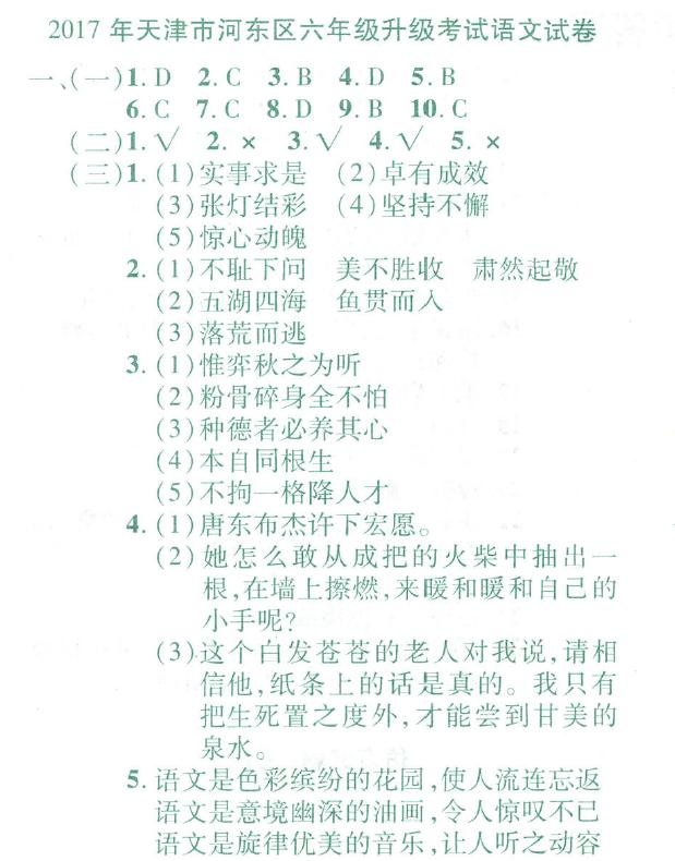 2017年天津市河东区六年级升级考试语文答案1