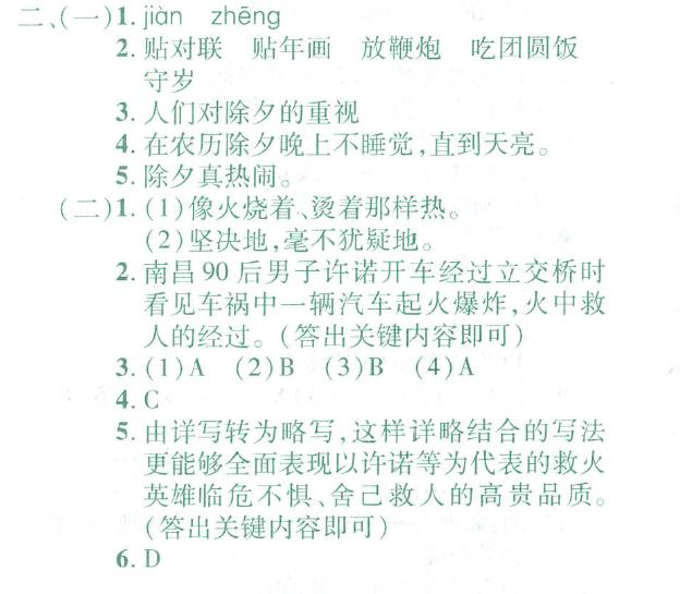 2017年天津市河东区六年级升级考试语文答案2