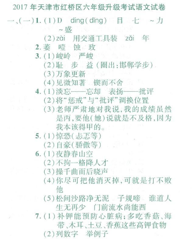 2017年天津市红桥区六年级升级考试语文答案1