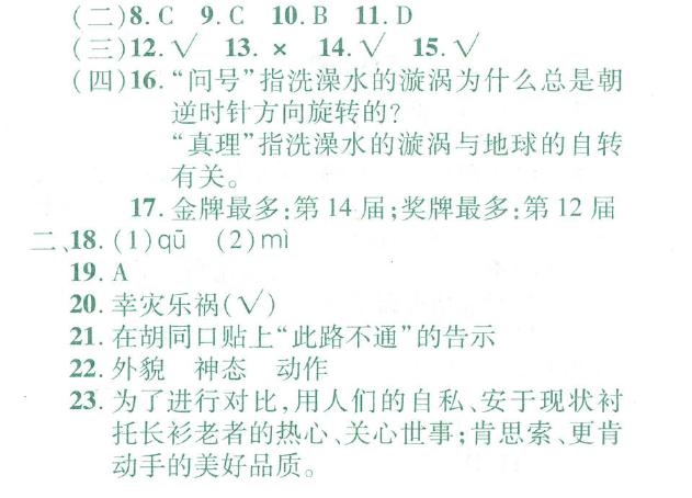 2017年天津市红桥区六年级升级考试语文答案2