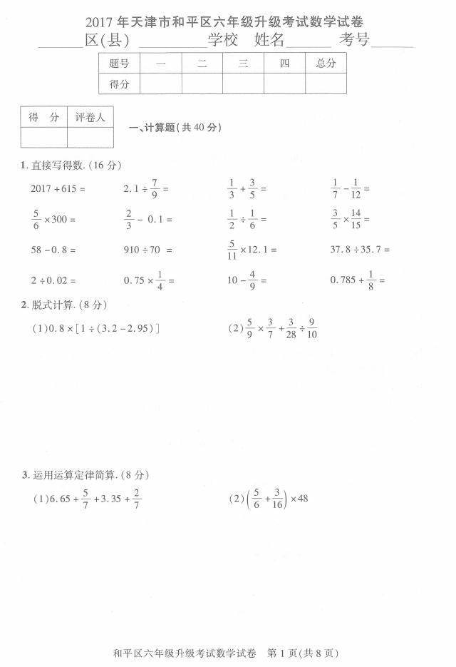 2017年天津市和平区六年级升级考试数学试卷1