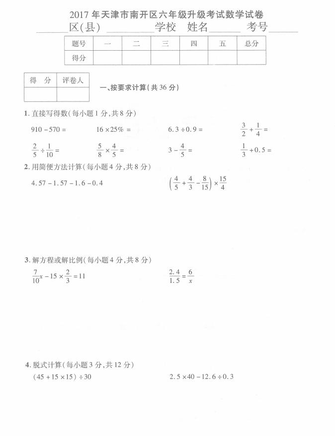2017年天津市南开区六年级升级考试数学试卷1