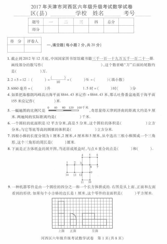 2017年天津市河西区六年级升级考试数学试卷1