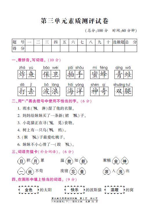 语文S版小学二年级语文素质测评:第三单元(下载版)