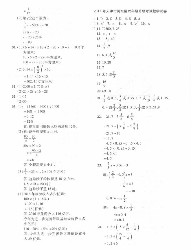 2017年天津市河东区六年级升级考试数学答案1