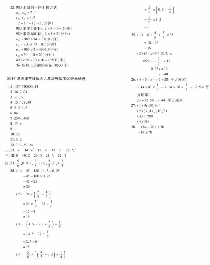 2017年天津市红桥区六年级升级考试数学答案1