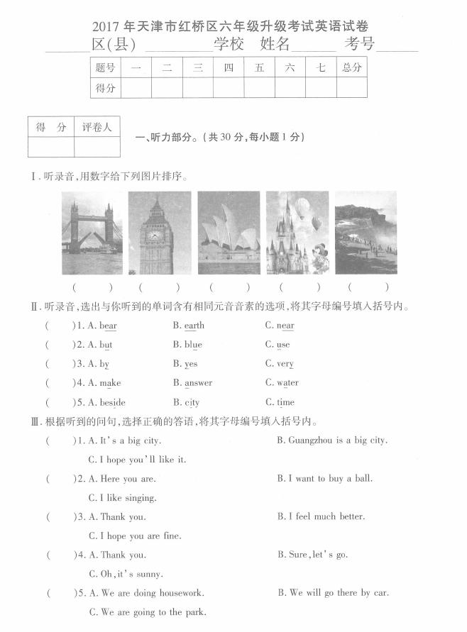 2017年天津市红桥区六年级升级考试英语试卷1