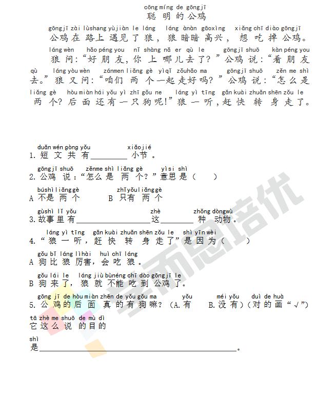 2018上海小学一年级辅导天天练试题及答案