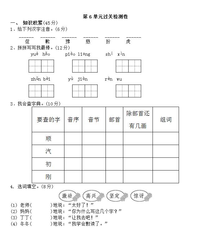 北师大版小学二年级下册语文第六单元过关测试(下载版)
