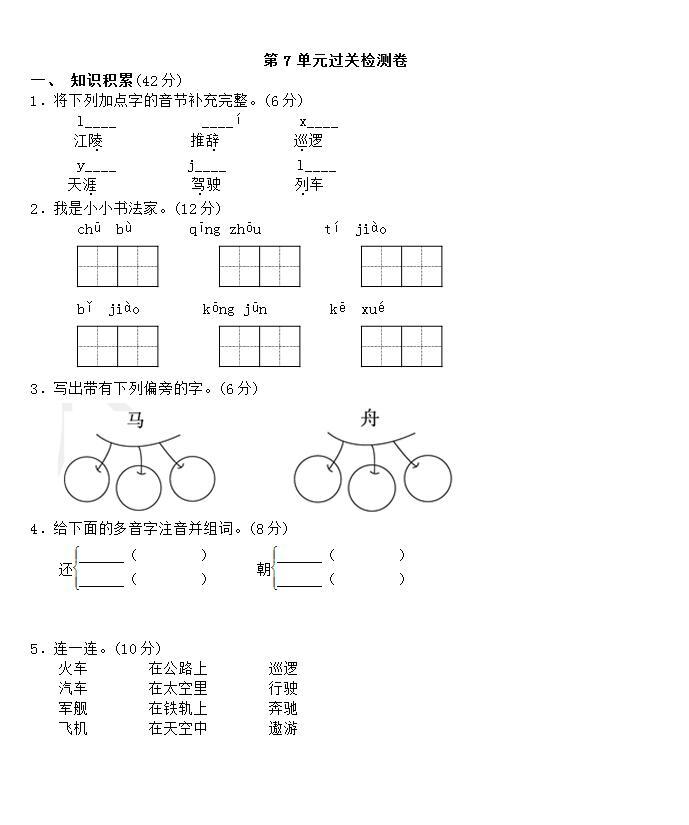 北师大版小学二年级下册语文第七单元过关测试(下载版)