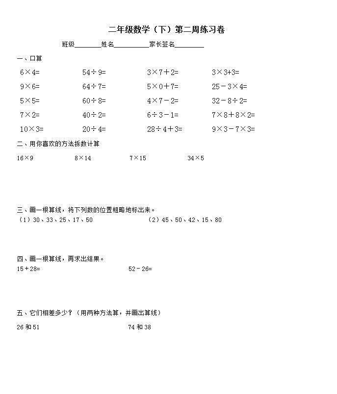 五年级下册数学周记_沪教版小学二年级数学下册每周一练第二周(图片版)_二年级 ...