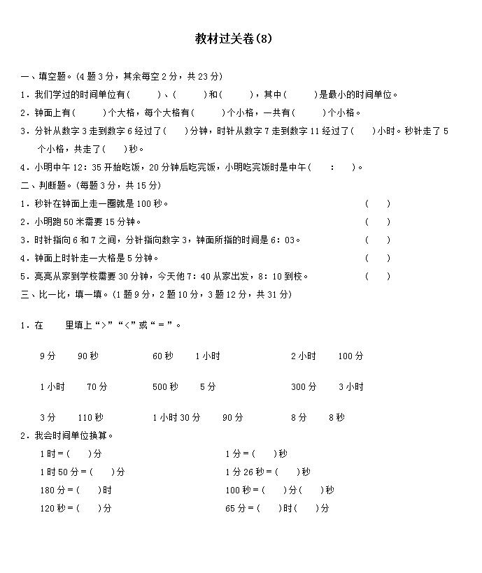 冀教版小学二年级下册数学单元测试:第七单元2(下载版)