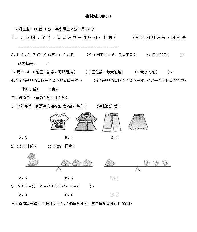 冀教版小学二年级下册数学单元测试:第八单元(下载版)