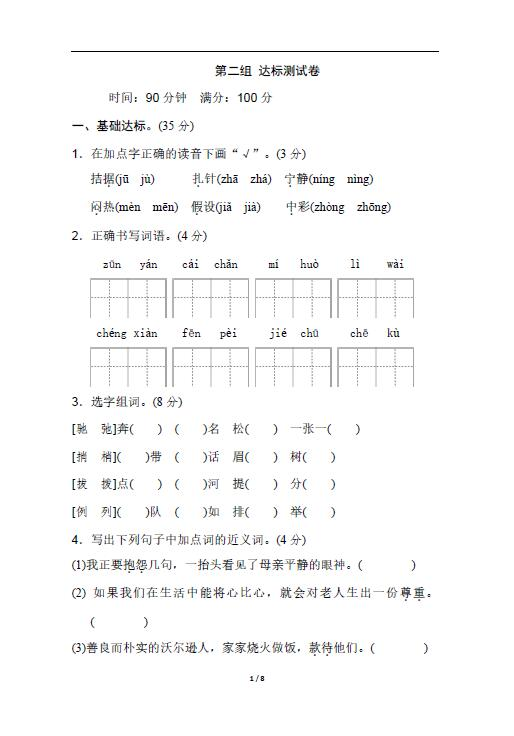 人教新课标版小学三年级下册语文试卷第二组及答案一(图片版)