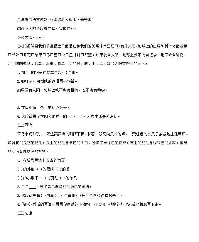 人教版小学三年级下册语文阅读练习(下载版)