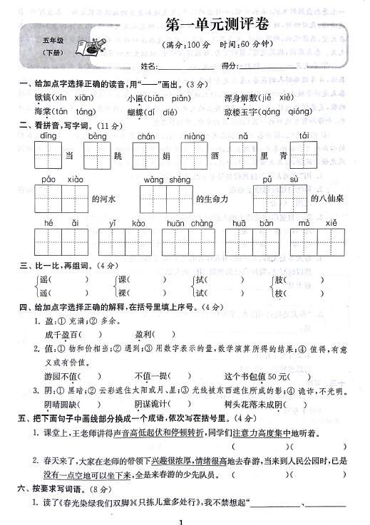 苏教版小学五小学下册语文第一年级达标v小学(龙泉水南单元图片
