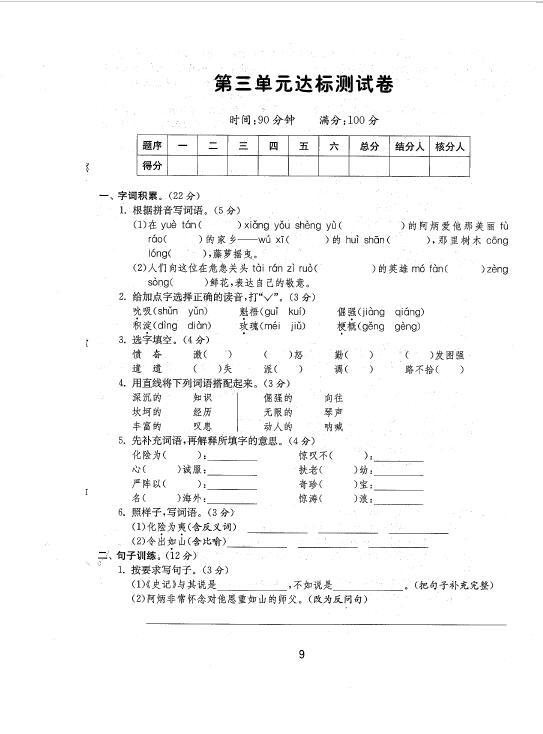 苏教版语文五单元小学年级第三下册v语文试卷(地小学生擦图片