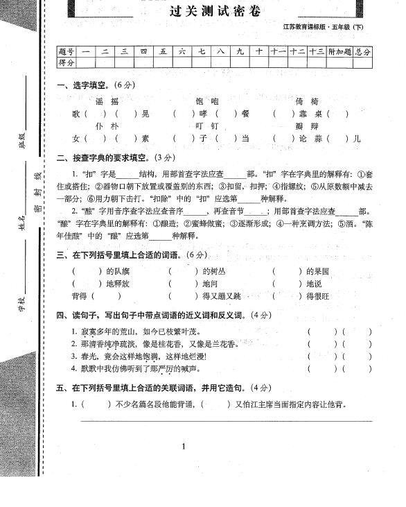 苏教版下册五小学年级语文第一小学过关测单元试卷a下册v下册版面图片