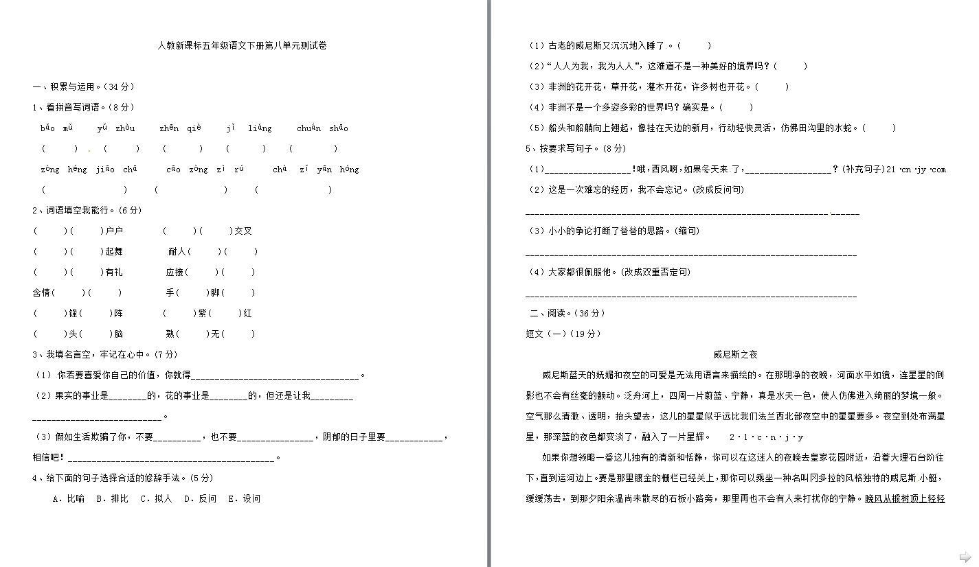 人教新课标版小学五年级下册语文第八单元测试试卷(下载版)