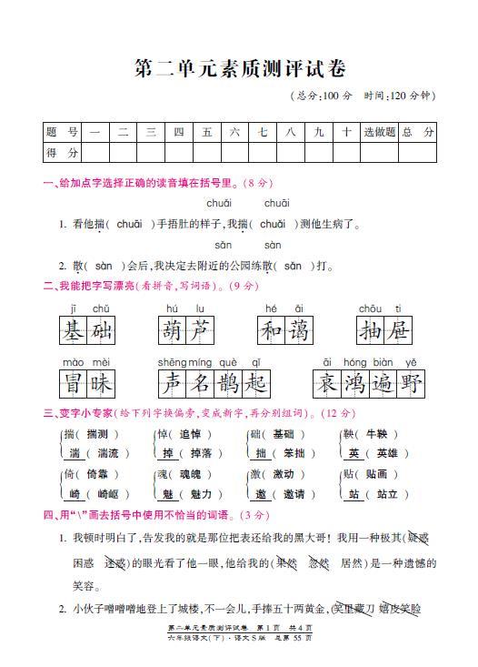 下册S版单元六小学语文语文第二教师素质测评制度v下册职称中小学年级图片