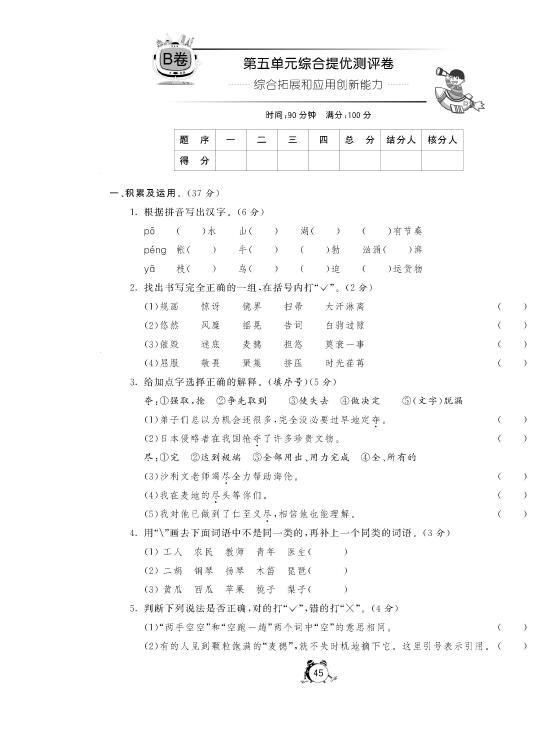 苏教版小学六年级下册语文第五单元综合达标训练二(下载版)
