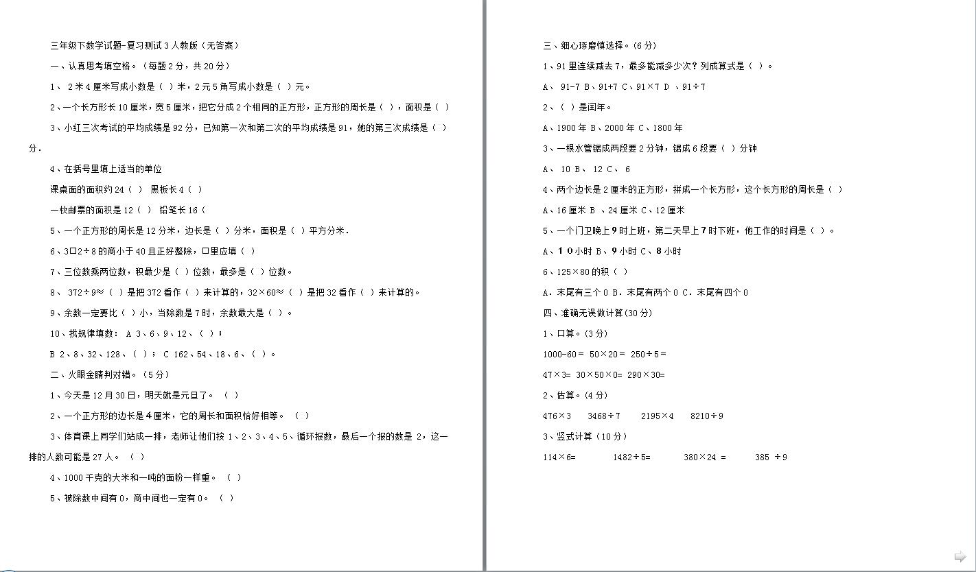 数学版小学三人教小学下册作息测试三(下载版复习表年级太原图片
