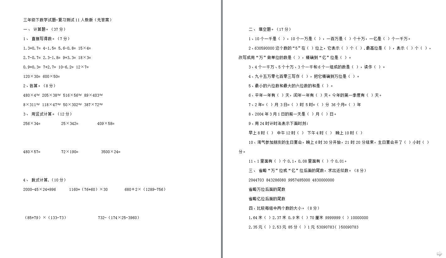 人教版小学三年级下册数学复习测试十一(下载版)