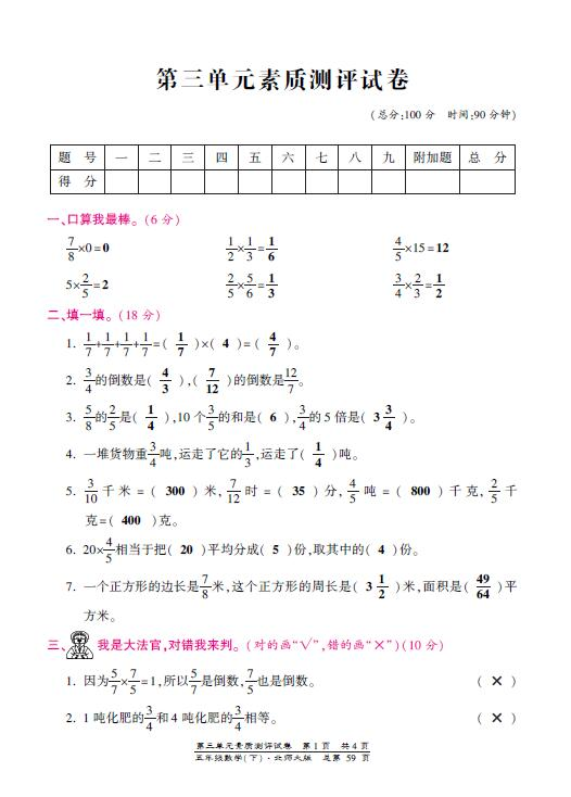 北师大版小学五年级下册数学第三单元测试(图片版)