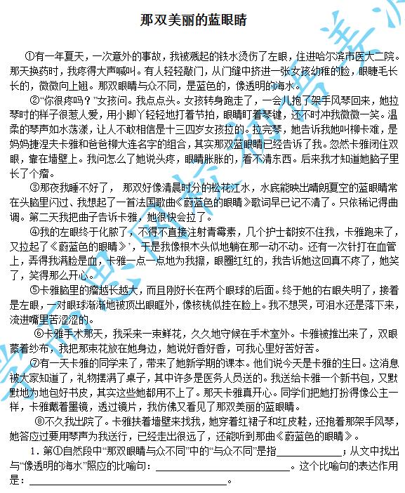 2018年中高中文阅读理解精练:那双美丽的蓝考语眼睛二外中国图片